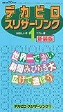 パズル通信ニコリ別冊 デカビロ・スリザーリンク1(新装版)