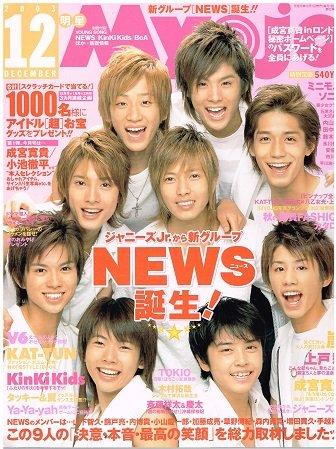 Myojo (ミョウジョウ) 2003年 12月号