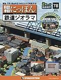 昭和にっぽん鉄道ジオラマ全国版(78) 2017年 3/28 号 [雑誌]