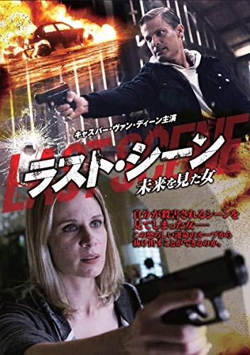 ラスト・シーン ~未来を見た女   [DVD]