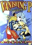 Vanishing P (カルト・コミックス)