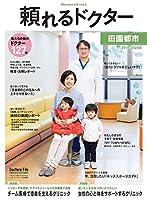 頼れるドクター 田園都市 vol.12 2019-2020版 ([テキスト])