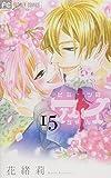 ヒミツのアイちゃん 15 (Cheeseフラワーコミックス)