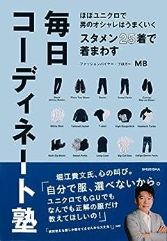 [MB]のほぼユニクロで男のオシャレはうまくいく スタメン25着で着まわす毎日コーディネート塾 (集英社学芸単行本)