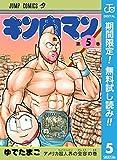 キン肉マン【期間限定無料】 5 (ジャンプコミックスDIGITAL)