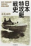 日本特攻艇戦史 (光人社NF文庫) 画像