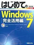 はじめてのWindows7完全活用編 (BASIC MASTER)