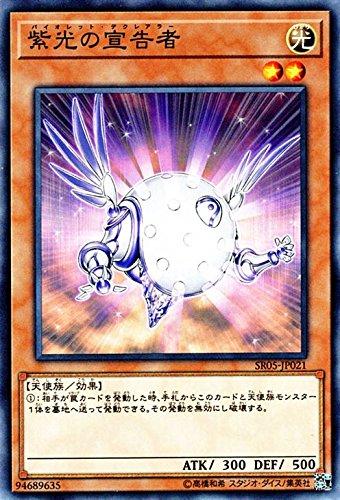 遊戯王/紫光の宣告者(ノーマル)/ストラクチャーデッキR 神光の波動