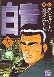 白竜 16 (ニチブンコミックス)