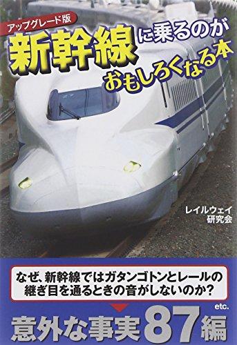 アップグレード版 新幹線に乗るのがおもしろくなる本 (扶桑社文庫)の詳細を見る