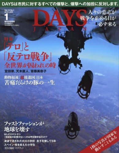 DAYS JAPAN 2016年 01 月号 [雑誌]の詳細を見る