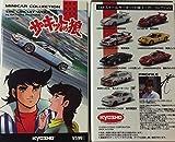 京商 1/64 サーキットの狼  ミニカーコレクション  全8種フルコンプ