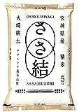 【精米】宮城県産 白米 ささ結び 5kg 平成30年産