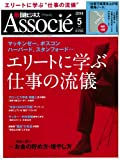 日経ビジネス Associe (アソシエ) 2014年 05月号