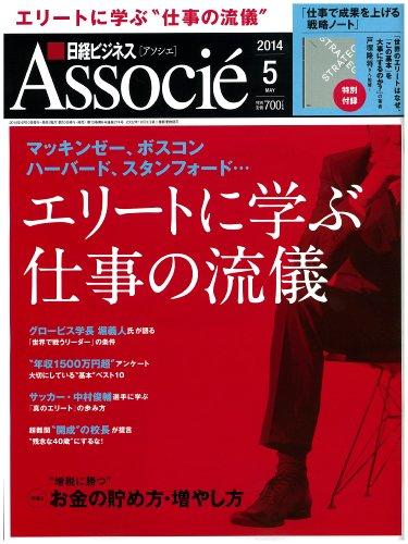 日経ビジネス Associe (アソシエ) 2014年 05月号の詳細を見る