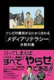「テレビの裏側がとにかく分かる「メディアリテラシー」の教科書」長谷川 豊