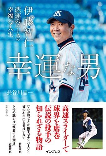 幸運な男——伊藤智仁 悲運のエースの幸福な人生