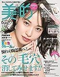 美的(BITEKI) 2019年 06月号 [雑誌]