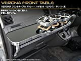 VERONA フロントテーブル アトレー・アトレーワゴン S320系 ラスターホワイト(艶有)
