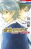 金色のコルダ 大学生編 コミック 1-2巻セット
