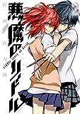 悪魔のリドル(2) (角川コミックス・エース)