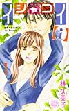 イシャコイ【i】-医者の恋わずらい in/bound- 1 (白泉社レディースコミックス)