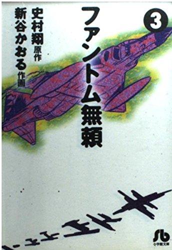 ファントム無頼 (3) (小学館文庫)の詳細を見る