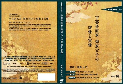 MG07 歴史探研講座004 宇喜多直家・秀家父子の虚像と実像