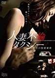 人妻不倫タクシー 密会の快楽乗車 [DVD]