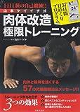 山本ケイイチ式肉体改造極限トレーニング―1日...