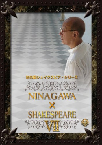 NINAGAWA SHAKESPEARE VII DVD BOX