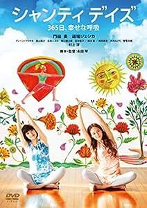 シャンティ デイズ 365日、幸せな呼吸 [DVD]