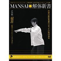MANSAI解体新書 その拾 「観察」~「物学(ものまね)」というリアリズム~ [DVD]