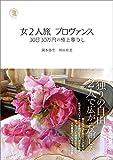 女2人旅 プロヴァンス 30日30万円の極上暮らし (女2人旅シリーズ Vol.1)