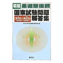 明解 柔道整復師国家試験問題解答集―第1回~第7回(1993年~1999年)
