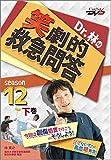 Dr.林の笑劇的救急問答12(下)/ケアネットDVD