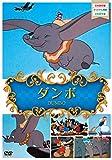 世界名作アニメ3ダンボ [DVD] 画像