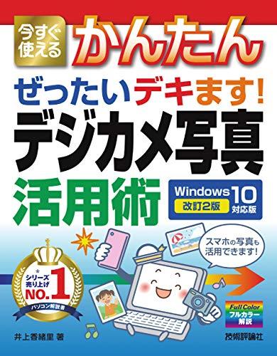 今すぐ使えるかんたん ぜったいデキます!  デジカメ写真活用術 Windows 10対応版 [改訂2...