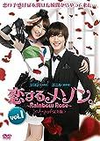 恋するメゾン。 Rainbow Rose ノーカット完全版 [レンタル落ち] 全4巻セット [マーケットプレイスDVDセット商品]