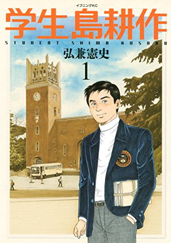 学生 島耕作(1) (イブニングコミックス)の詳細を見る