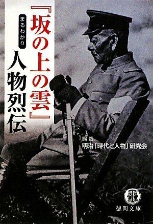 『坂の上の雲』 まるわかり人物烈伝 (徳間文庫)の詳細を見る
