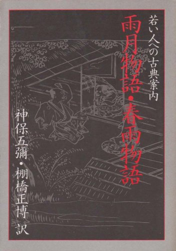 雨月物語・春雨物語―若い人への古典案内 (1980年) (現代教養文庫〈1025〉)の詳細を見る