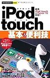 今すぐ使えるかんたんmini iPod touch 基本&便利技