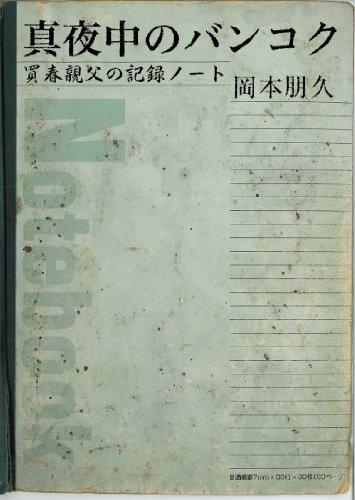 真夜中のバンコク 買春親父の記録ノート