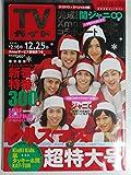 週刊TVガイド広島・島根・鳥取・山口東版(テレビガイド)2006年12月22日号