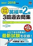 【CD2枚付】2017-2018年対応 短期完成 英検準2級3回過去問集 (旺文社英検書)