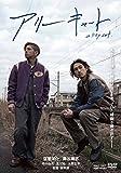 アリーキャット[DSTD-20049][DVD]