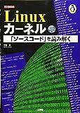 Linuxカーネル「ソースコード」を読み解く (I・O BOOKS)