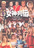 女神列伝 女子プロレスパーフェクトガイド1950?2011