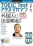 TOEIC Test(トーイック・テスト)プラス・マガジン2018年7月号